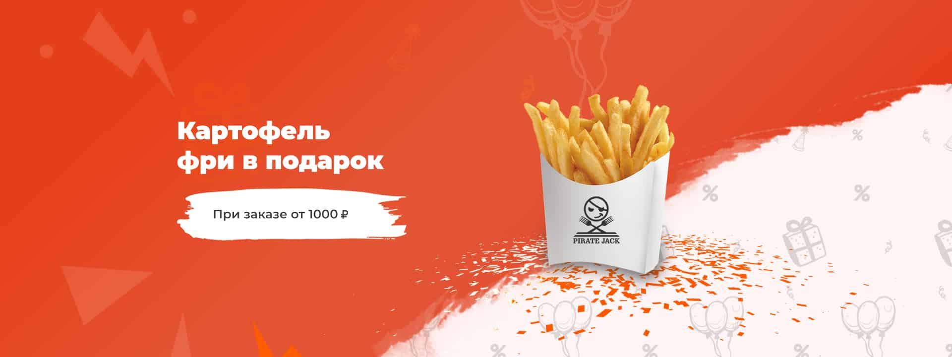 Картофель фри в подарок при заказе от 1000 рублей
